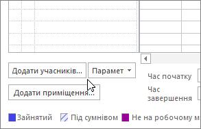 Натискання кнопки ''Додати учасників''