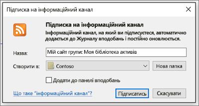 """Діалогове вікно """"Підписатися на цей інформаційний канал"""", у якому можна змінити папку для каналу"""