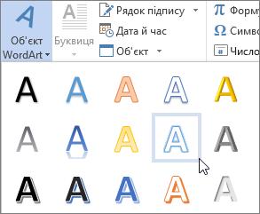 Вибір об'єкта WordArt