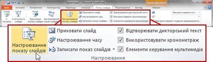 Група «Настроювання» на вкладці «Показ слайдів» стрічки застосунку PowerPoint 2010
