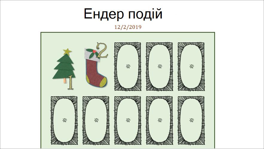 Зображення цифрового календаря Адвент