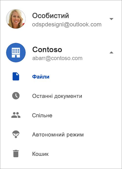 OneDrive для бізнесу.