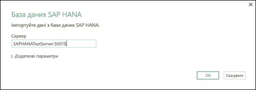 """Діалогове вікно """"База даних SAP HANA"""""""