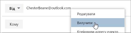 """Знімок екрана: параметр """"видалити"""""""