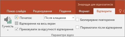 """Прапорець """"Приховувати за відсутності відтворення"""" в групі """"Знаряддя для відеозаписів"""" у програмі PowerPoint"""