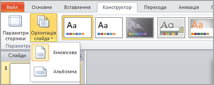 "Вибір параметра ""Книжкова"""