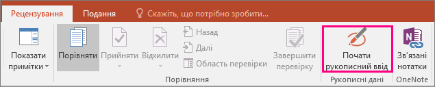 """Кнопка """"Почати рукописний ввід"""" на вкладці """"Рецензування"""" у програмах Office"""