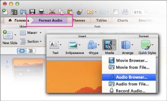 Відкриття браузера аудіо