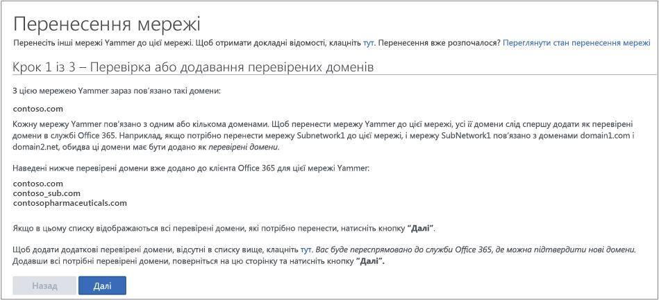 Знімок екрана: крок1 із 3– перевірка та додавання перевірених доменів перед міграцією до мережі Yammer