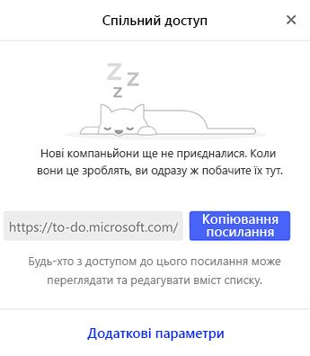Знімок екрана: меню спільного доступу