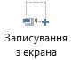 """Кнопка """"Записування з екрана"""" на вкладці """"Записування"""" в програмі PowerPoint 2016"""