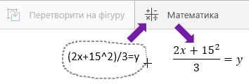 "Введена формула, кнопка ""Математичні символи"" й перетворена формула"
