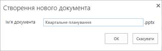 Введення імені файлу