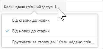 """Знімок екрана: за стовпцем у поданні """"спільний доступ зі мною"""" в службі """"OneDrive для бізнесу"""""""