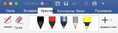 """Ручки та маркери на вкладці """"креслення"""" в Office 365 для Mac"""