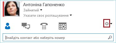 Знімок екрана: коліщатко параметрів