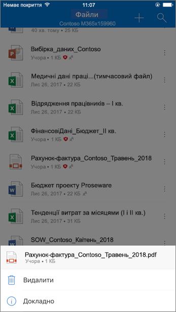 Знімок екрана: видалення заблокованого файлу зі служби OneDrive для бізнесу з мобільної програми OneDrive