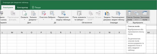Список полів параметра на стрічці
