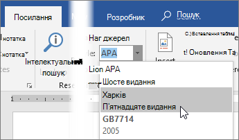 On the References tab choose a citation style from the Style list