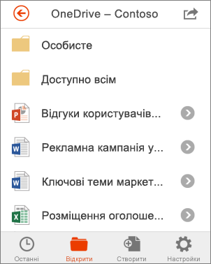 Файли OneDrive у програмі Office Mobile
