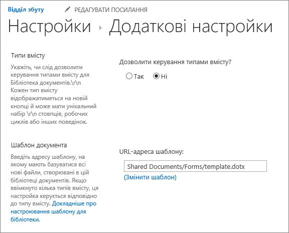 Настройки бібліотеки, у розділі Додаткові параметри відображення поля редагувати шаблон.