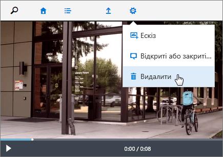 """Знімок екрана: сторінка відео з активною командою """"Видалити""""."""