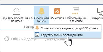 """Керування SharePoint 2016 оповіщення виділеною кнопкою """""""