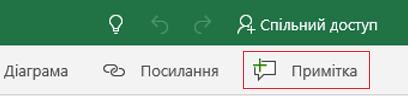 Додавання примітки в Excel Mobile для Windows 10