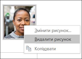 Ви можете змінити або видалити зображення для контакту.