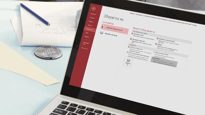 Ноутбук, на екрані якого відображається процес зберігання бази даних Access.
