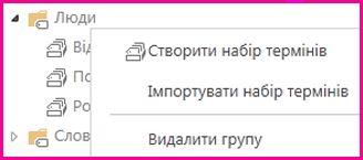 Щоб відкрити меню в засобі керування сховищем термінів, можна вибрати елементи в області переходів