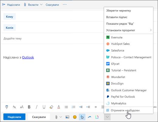 """Знімок екрана: повідомлення електронної пошти з вибраним параметром """"Отримати надбудови"""""""