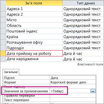"""Установлення стандартного значення поля """"Дата й час"""" у таблиці Access."""