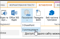 Вставлення посилання за допомогою веб-адреси
