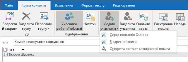 Виберіть елемент Додати учасників, щоб додати до групи контактів.