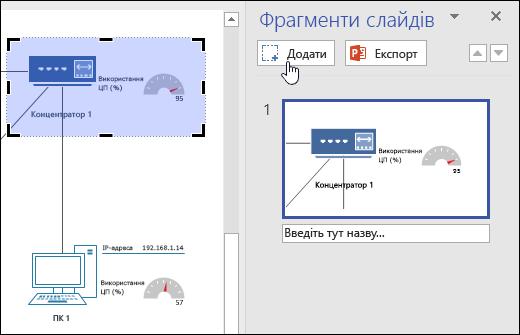 """Знімок екрана: область """"Фрагменти слайдів"""" у Visio, натискання кнопки """"Додати"""""""