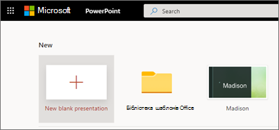 """Розділ """"Нова презентація"""" на екрані привітання PowerPoint."""