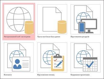 Подання шаблонів на початковій сторінці в програмі Access