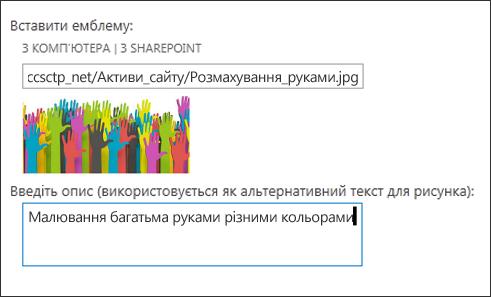 Діалогове вікно із заголовком і емблемою нового сайту SharePointOnline, у якому показано, як створити текст заміщення для зображення емблеми