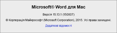 """Знімок екрана: сторінка """"Про програму Word"""" у програмі Word для Mac"""