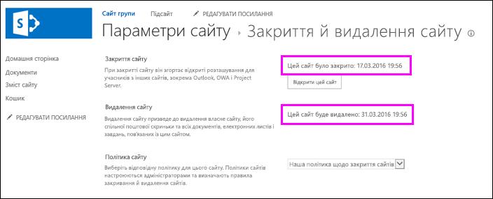 """Сторінка """"Закриття та видалення сайту"""" з датами"""