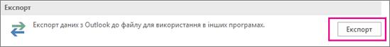 """На сторінці """"Додатково"""" виберіть елемент """"Експорт"""""""