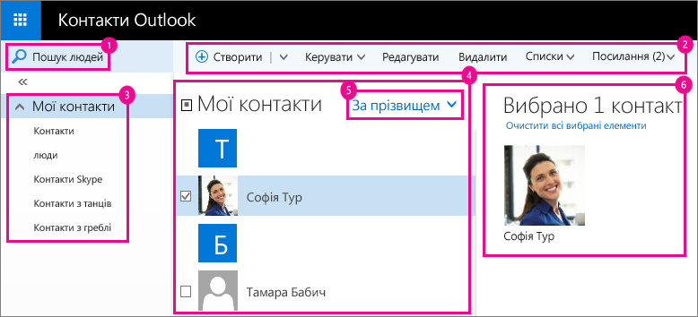 Знімок екрана сторінки контактів Outlook.