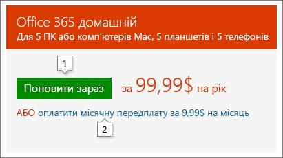 Знімок екрана: варіанти подовження, які відображаються на сайті Office.com/renew Це лише приклад; ціни можуть відрізнятися.