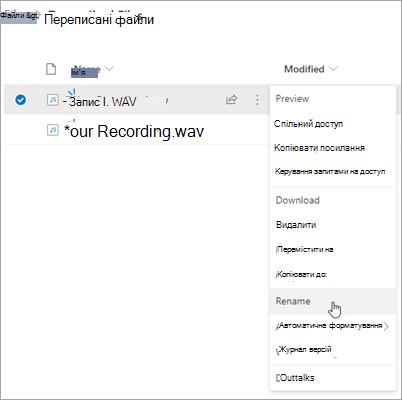 """OneDrive з виділеним пунктом """"Запис"""" і виділеним пунктом """"Перейменувати"""" в контекстному меню"""