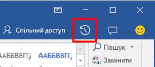 Перегляд попередніх версій файлів Office