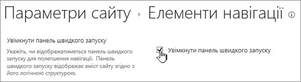 Зняття прапорця меню швидкого запуску