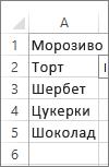 список значень для використання в полі зі списком