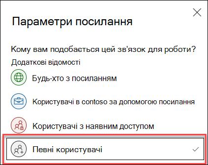 """Параметр """"посилання"""" в службі """"OneDrive"""" з виділеним параметром """"певні користувачі""""."""