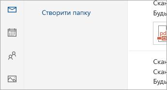 """Знімок екрана: кнопки """"Пошта"""", """"Календар"""", """"Люди"""", """"Фотографії"""" та """"Завдання"""" в нижній частині області переходів"""